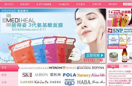 美国主营日韩美妆护肤品网站爱美酷Imomoko官网海淘攻略教程