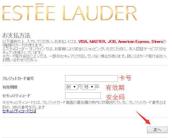 雅诗兰黛官网攻略:EsteeLauder日本官网海淘攻略教程
