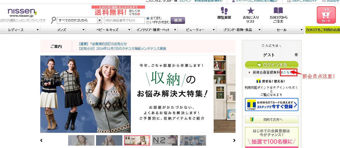 日本女性时尚服饰网站nissen官网海淘攻略教程
