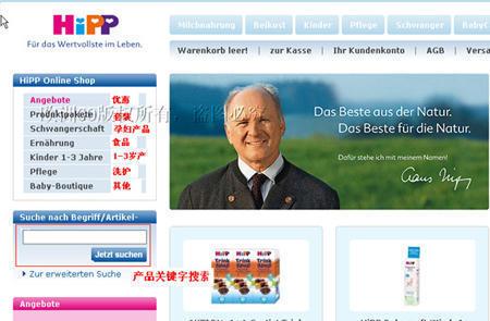 欧洲德国婴幼儿食品喜宝HIPP官网海淘攻略教程