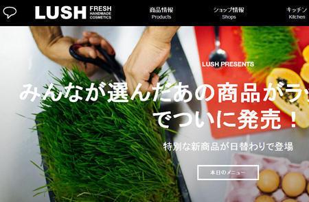 日本lush官网注册海淘攻略教程 以及产品推荐介绍