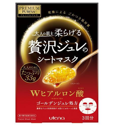 爆款补货手快有!日本顶级Utena佑天兰玻尿酸黄金果冻面膜3片/盒