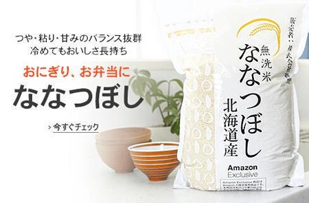日本亚马逊网站限定商品,Amazon co jp限定商品ストア