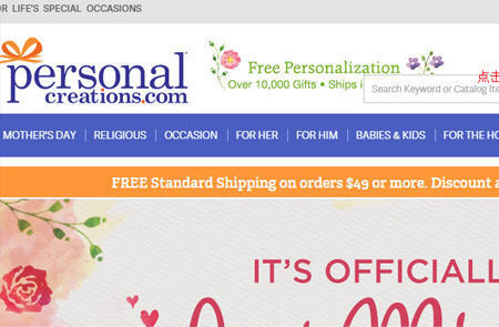 美国礼品网站Personal Creations官网海淘攻略