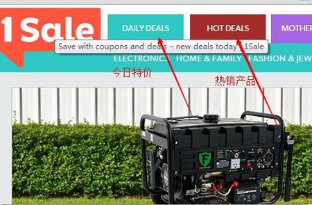 美国1sale限时促销网站海淘攻略教程