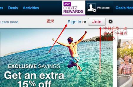 美国旅游网站Orbitz海淘攻略 Orbitz订购旅游产品