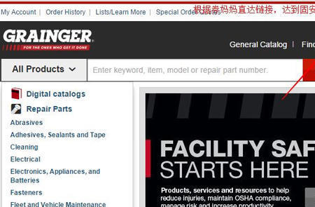 美国Grainger (固安捷)直邮 转运 grainger购物流程