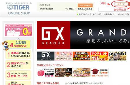 日本虎牌官网下单攻略 虎牌tiger官网购物教程