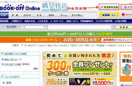 日本bookoffonline官网下单注册教程