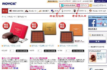 ROYCE生巧克力日本官网购买转运教程