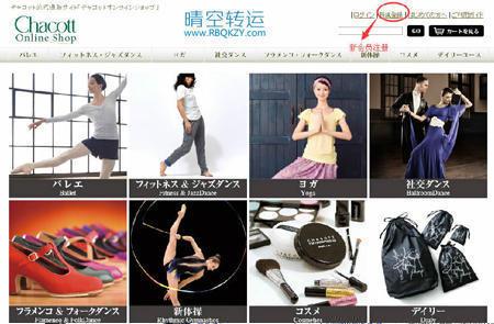 日本芭蕾用品店 Chacott官网购物攻略教程