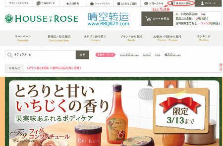 日淘House of Rose官网下单攻略教程