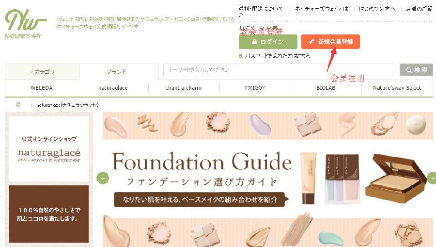 日淘攻略:日本骏河屋购物教程