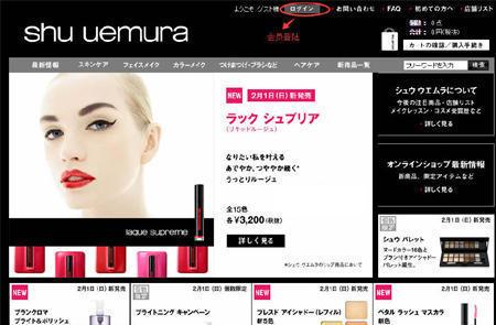 植村秀shuuemura日本官网购物攻略教程