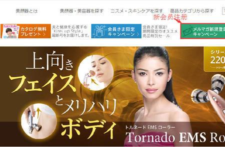 美容仪器Yaman日本官网购物攻略教程