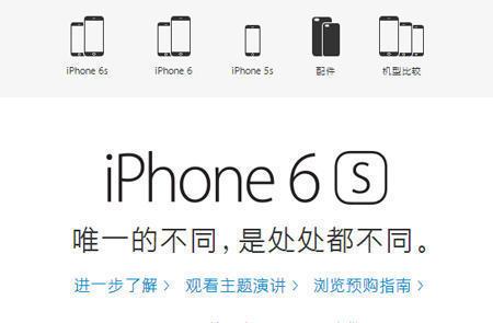 全球同步首发 更快更炫的iPhone 6s 6s Plus 苹果官网购物全攻略