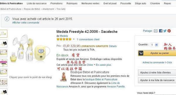 法国亚马逊购物攻略:附与客服沟通技巧