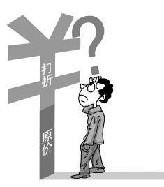 《禁止价格欺诈行为的规定》:虚标原价为欺诈