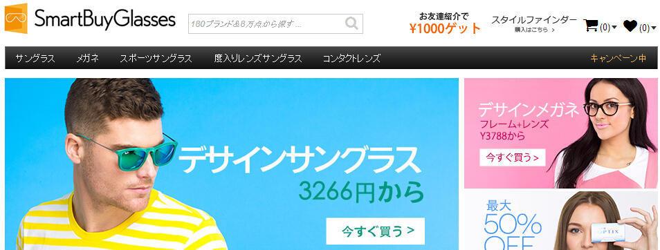 smartbuyglasses日本官网配近视眼镜手把手教程