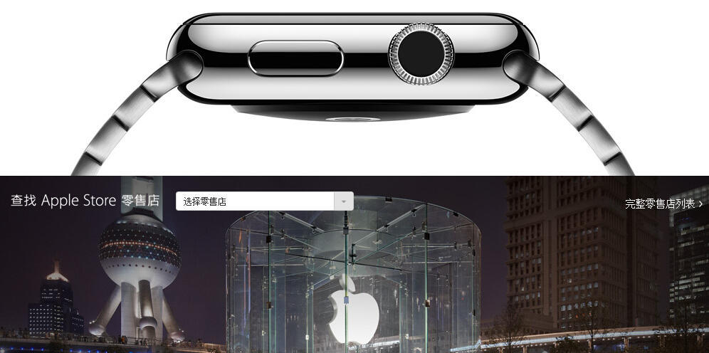 Apple Watch 支持线下零售店自取