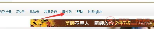 亚马逊中国海外购直邮攻略