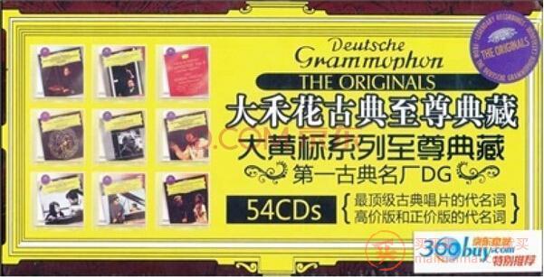 高品质古典音乐CD及DVD购买渠道详解