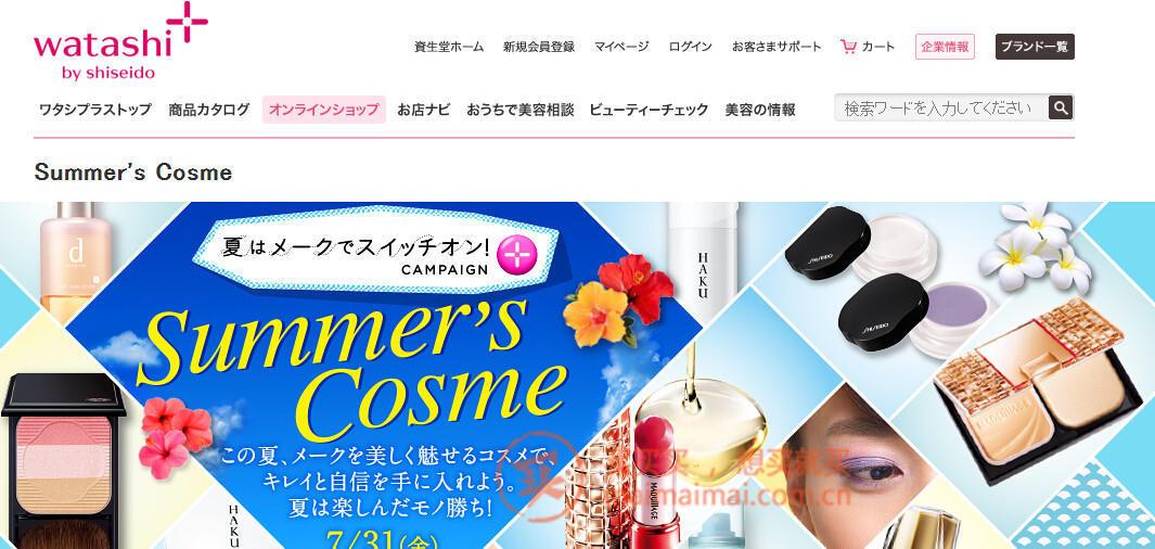 shiseido资生堂日本官网海淘最实惠:完全正品