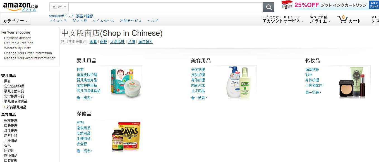 日本Amazon中文版商店:不懂日文也能日淘