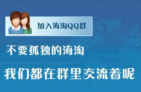 海淘QQ群,拼单交流QQ海淘群,海淘购物分享QQ群