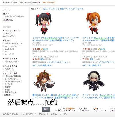 使用日本亚马逊购物直邮回国的攻略方法  4