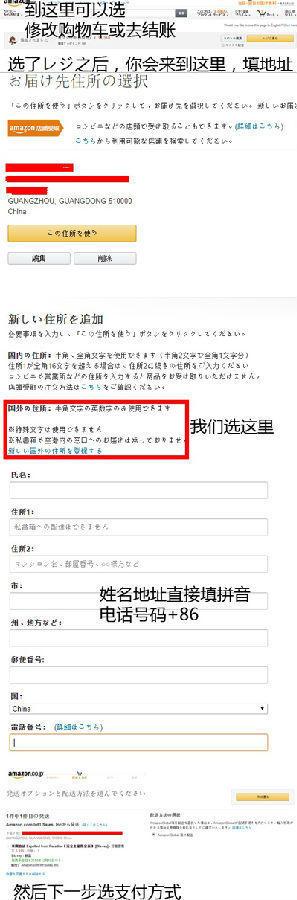 使用日本亚马逊购物直邮回国的攻略方法  6