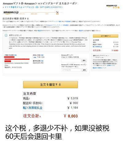 使用日本亚马逊购物直邮回国的攻略方法  8