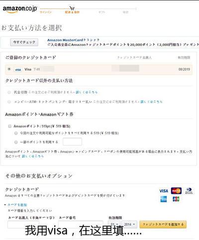 使用日本亚马逊购物直邮回国的攻略方法  7