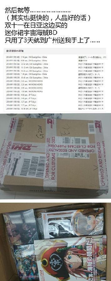 使用日本亚马逊购物直邮回国的攻略方法  9