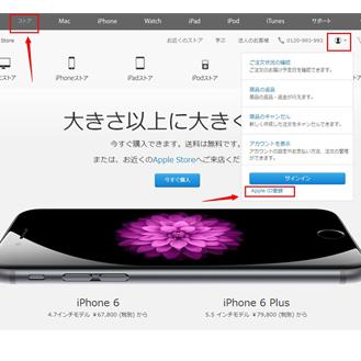 日淘攻略之苹果官网购买IPhone6攻略