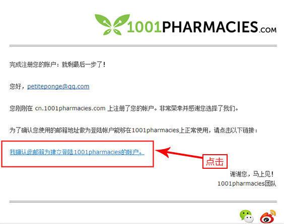 法国1001药房直邮攻略 附法国1001药房中文网