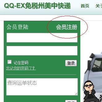 QQ-EX注册和转运使用攻略教程
