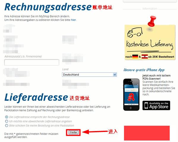 德国Bodyguardapotheke网上药店购物教程