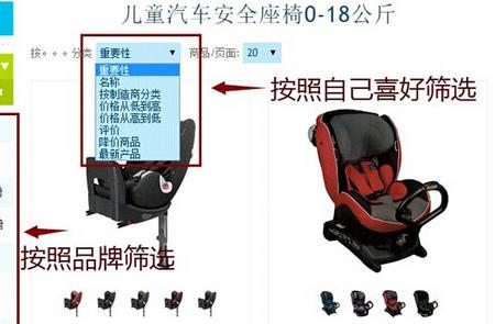 kidsroom儿童安全座椅德淘攻略