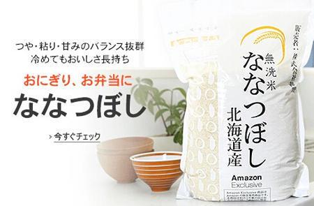 Amazon co jp限定商品是什么意思?