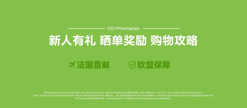 法国1001药房直邮运费多少?法国1001药房直邮运费收费标准