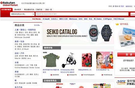 日本乐天官网网站怎么注册?