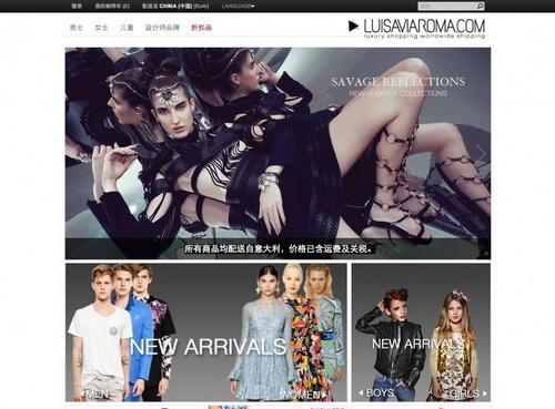 推荐:6大海外顶级奢侈品购物网站