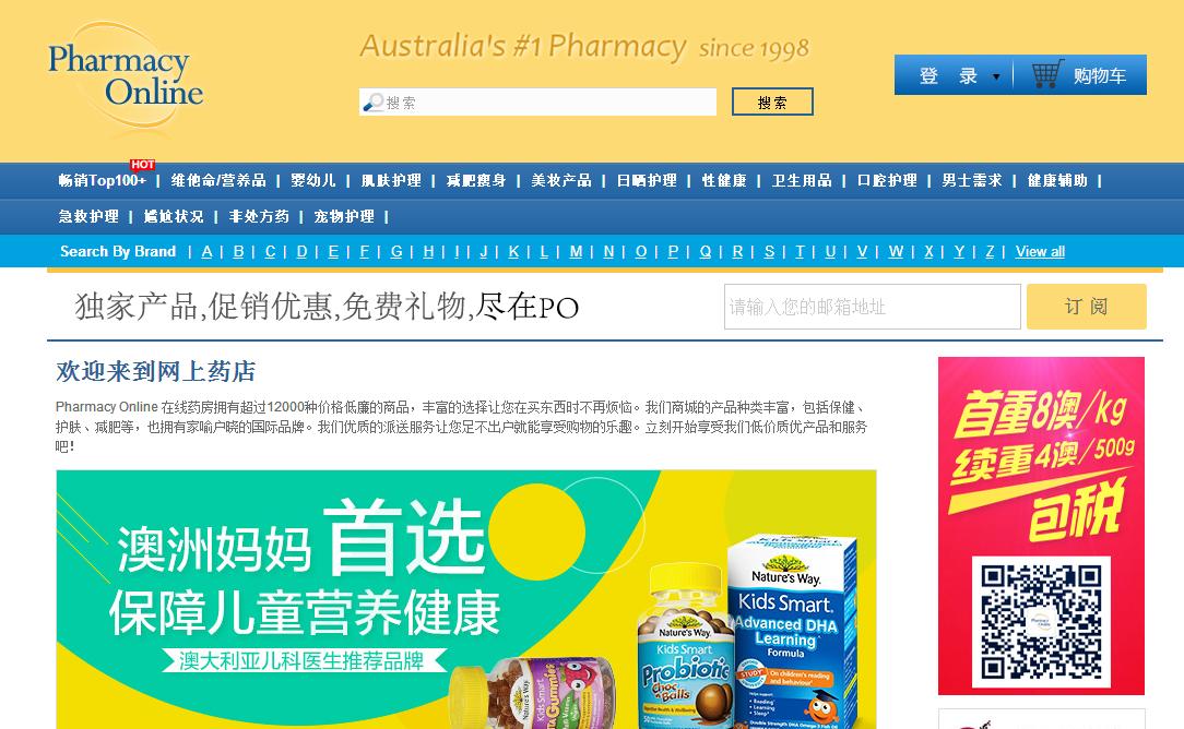 澳洲po药房怎么查询订单状态?澳洲PO药房订单查询指南