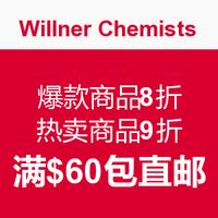 美国WNC保健品专营店促销活动信息申请