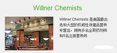 美国Willner Chemists如何退货 美国Willner Chemists退货申请