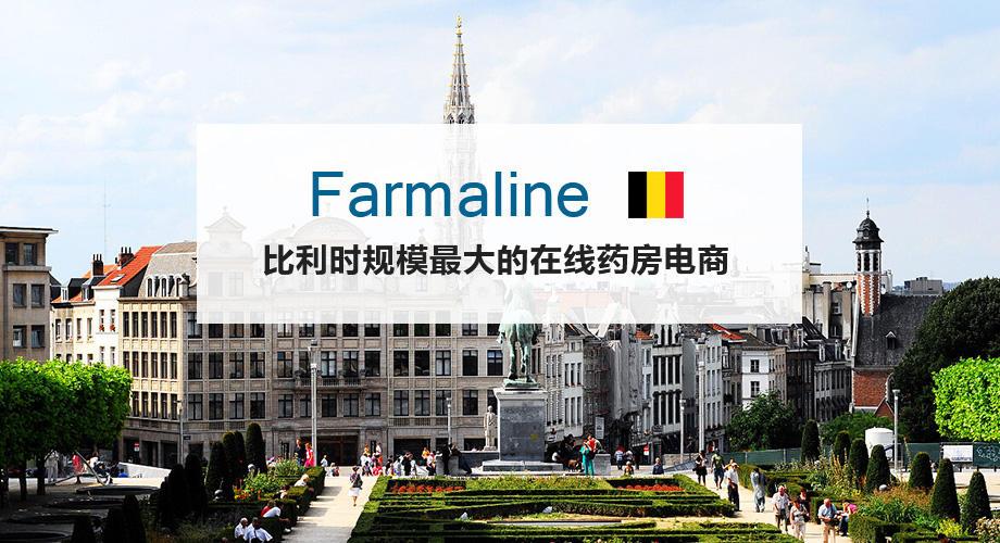 比利时farmaline药房中文售后帮助(附客服联系方式)