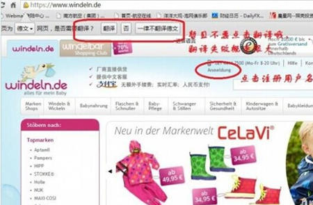德国windeln网站海淘母婴用品图文讲解
