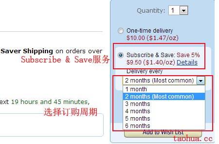 使用亚马逊Subscribe & Save服务来省钱