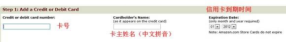 信用卡填写
